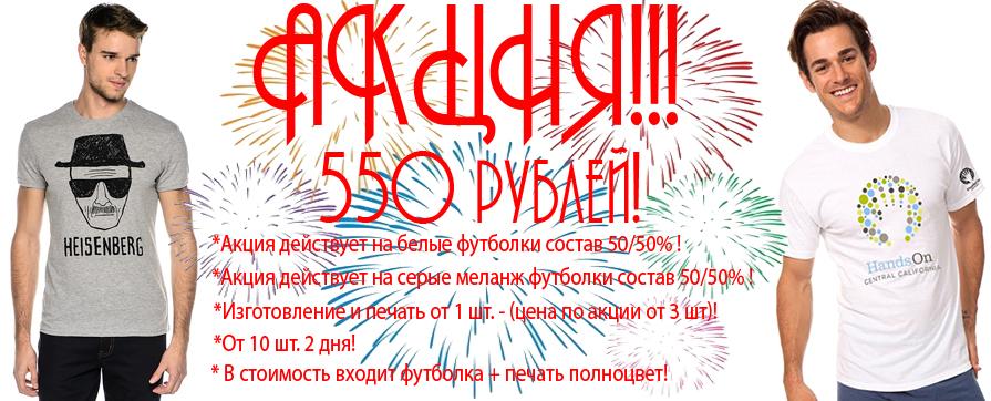 Акция!!! Прикольная футболка с эксклюзивным принтом за 550 рублей.